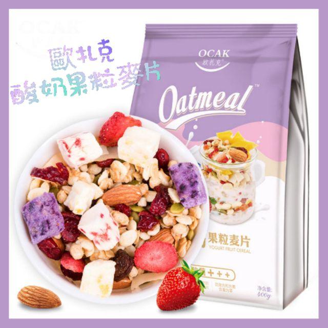 【歐札克】酸奶果粒麥片400g 即食麥片 穀物麥片 水果麥片 麥片 歐紥克 歐扎克 零食