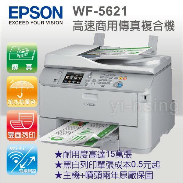Epson WorkForce WF-5621 高速商用傳真複合機