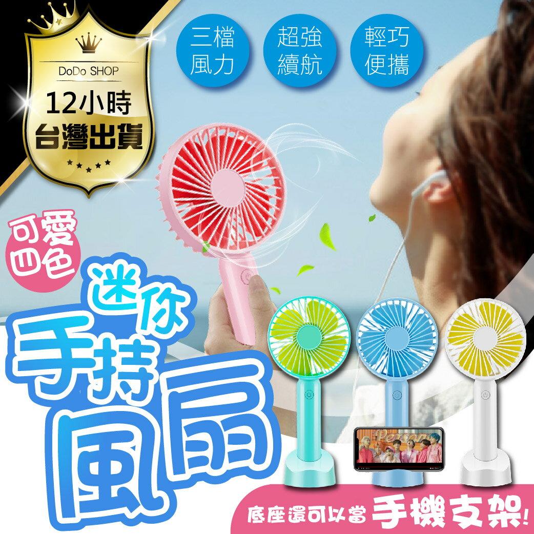 【可愛迷你充電式風扇!可當手機支架】USB風扇 迷你風扇 電風扇小風扇 電風扇 工業風扇【DE621】