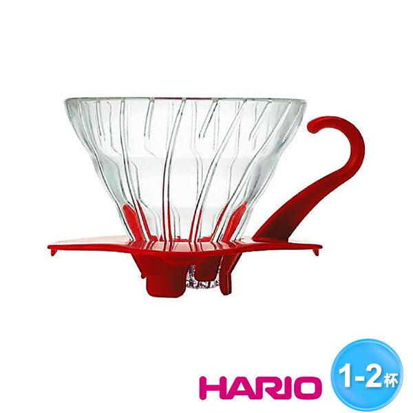 HARIO V60玻璃濾杯(紅色)1~2杯VDG-01R