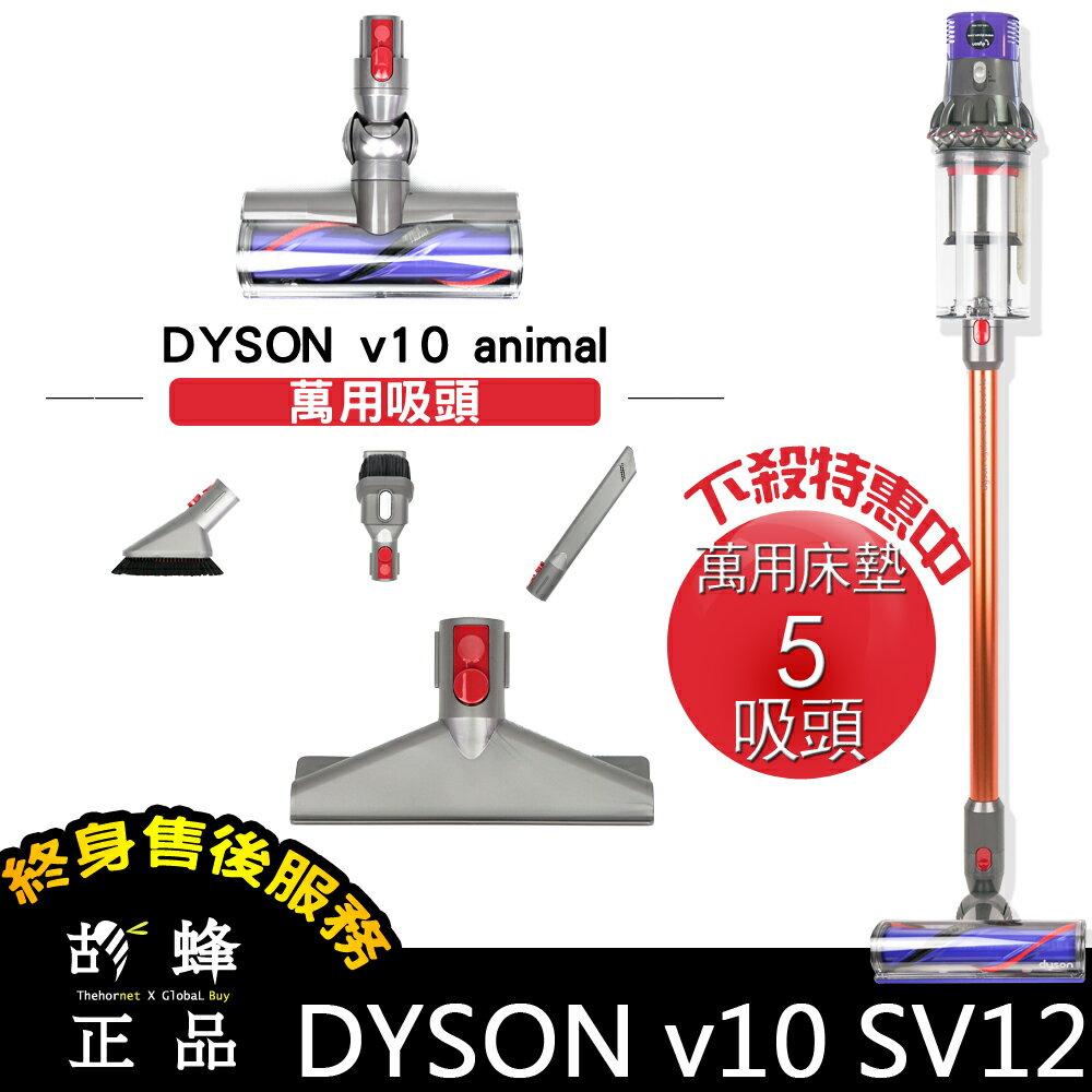 Dyson Cyclone SV12 V10 animal 萬用床墊5吸頭組 無線 手持 吸塵器