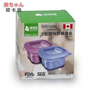 加拿大【Partita】矽膠保鮮盒100ml -2入裝 (兩色可選)