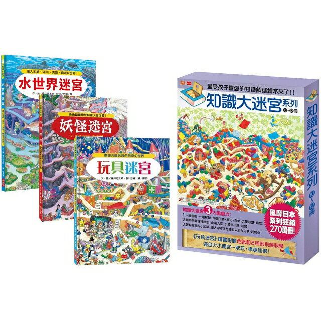 知識大迷宮系列套書第10~12冊(附贈書盒) 1