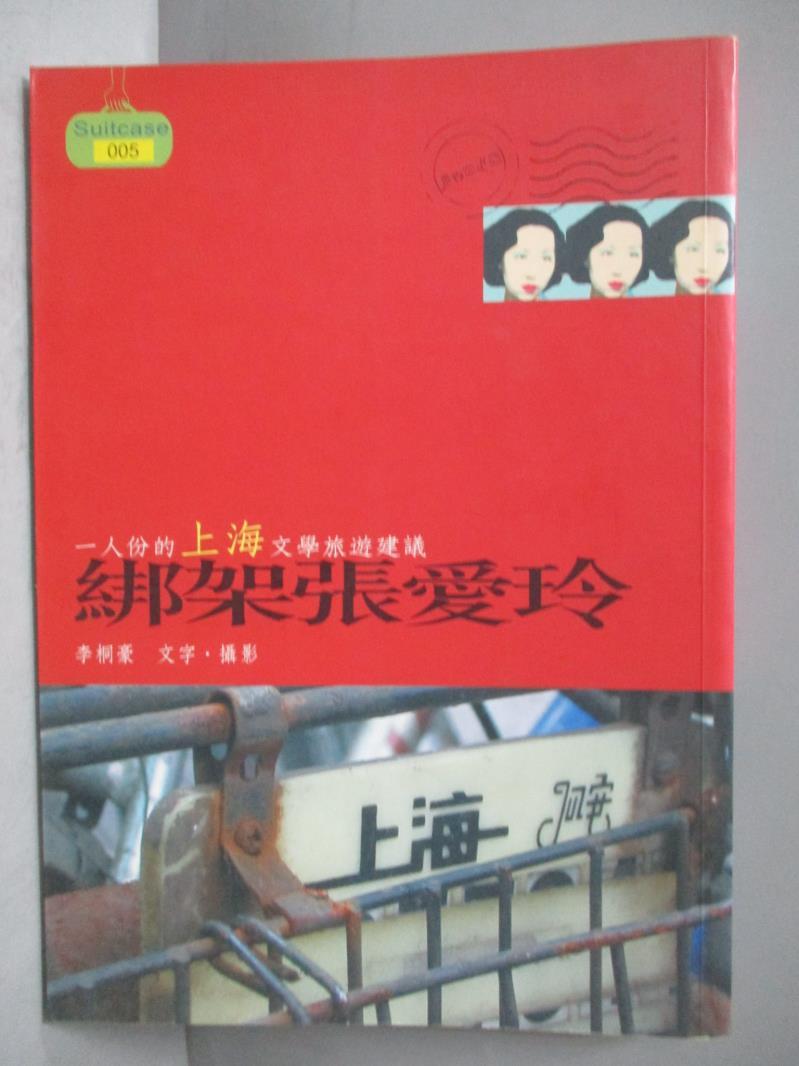 ~書寶 書T7/文學_NMS~綁架張愛玲一人份的上海文學旅遊 _李桐豪