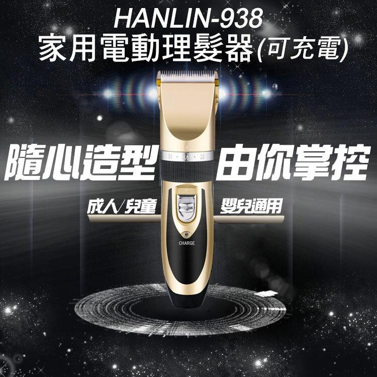 HANLIN-938 家用電動理髮器 (雙電池) 充電式 電動剪 電推剪 剪髮器 兒童理髮器 成人理髮器