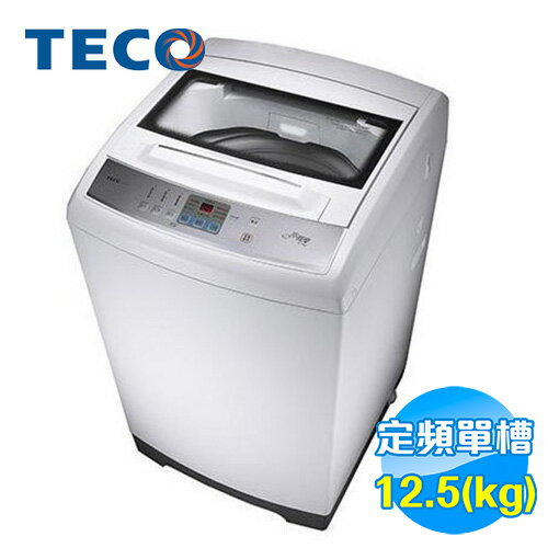 <br/><br/>  東元 TECO 12.5公斤 洗衣機 W1226FW 【送標準安裝】<br/><br/>