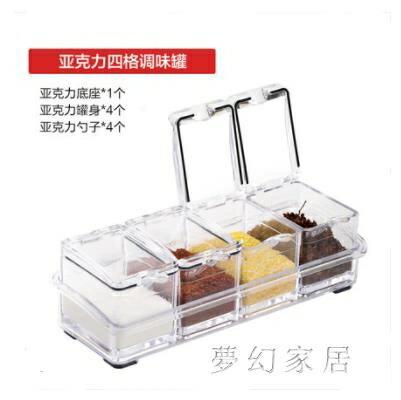 調料盒調廚房調料收納料瓶用品套裝家用調料罐子 QW5881