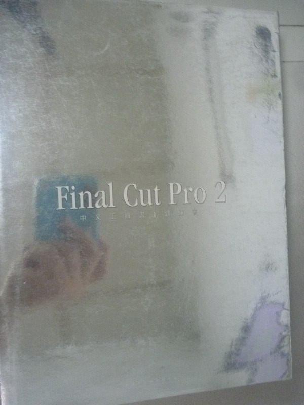 【書寶二手書T5/電腦_ZAO】Final Cut Pro2中文工具書_劉驊