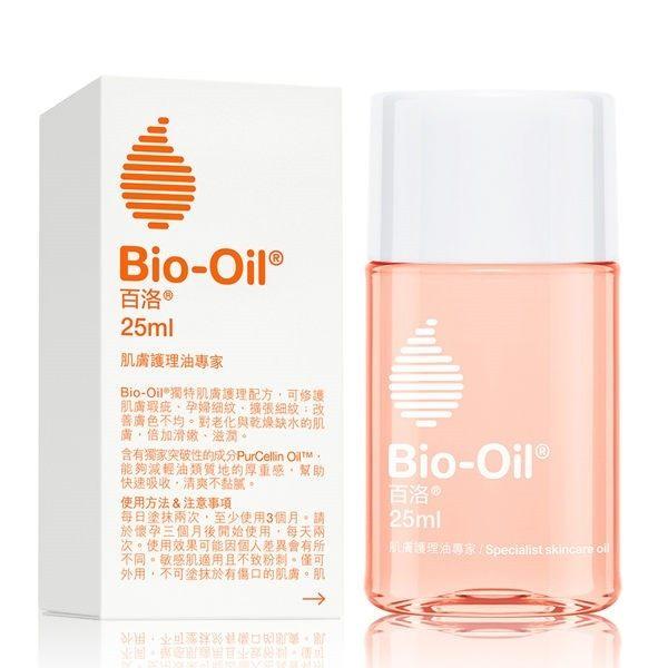 公司貨 Bio Oil 百洛專業護膚油 美膚油 25ml/瓶◆德瑞健康家◆