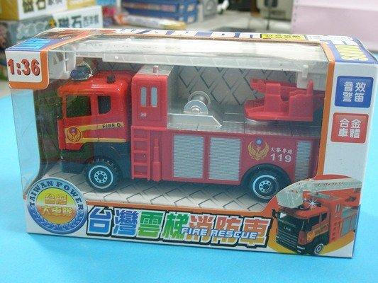 消防車 合金車 T006 台灣雲梯車/一個入{促169}~NG出清商品~