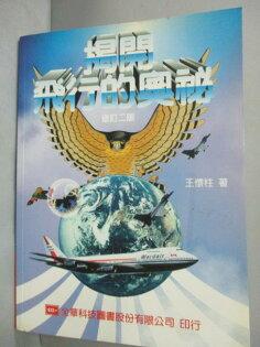 【書寶二手書T1/大學理工醫_XDX】揭開飛行的奧祕2e_王懷柱