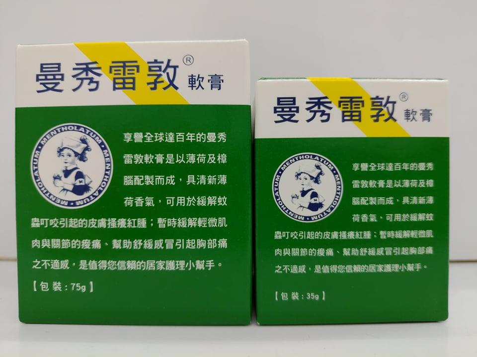 【憨吉-附發票】曼秀雷敦軟膏12g/35g/75g(乙類成藥。藥局合法販售)