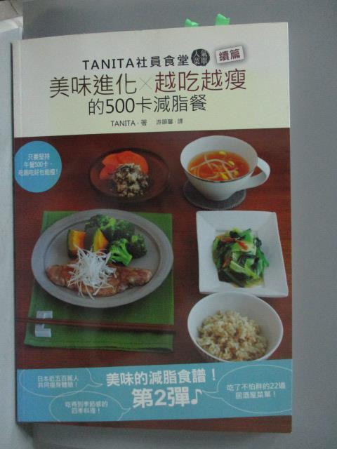 ~書寶 書T6/養生_PNL~TANITA社員食堂 菜單 續篇~美味進化X越吃越瘦的500