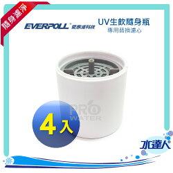 愛惠浦科技 EVERPOLL ~ E.P淨Water UV-905生飲隨身瓶專用濾芯( U-905-4)(4入裝)