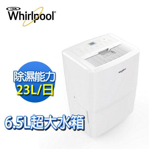 【福利品】Whirlpool惠而浦 23公升 WID50W 節能除濕機