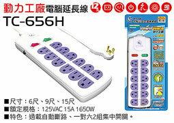 <br/><br/>  【尋寶趣】6尺(1.8M) 3孔延長線 15A 變壓器可用 一對六兩組 過載斷電 TC-656H<br/><br/>