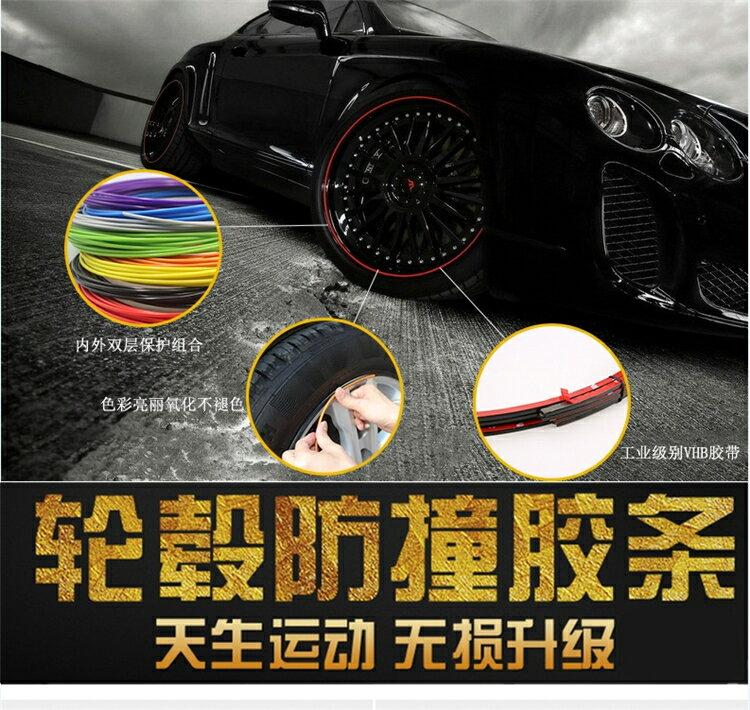 美琪 (車輪防護條) 汽車輪轂裝飾 車輪鋼圈保護防撞條