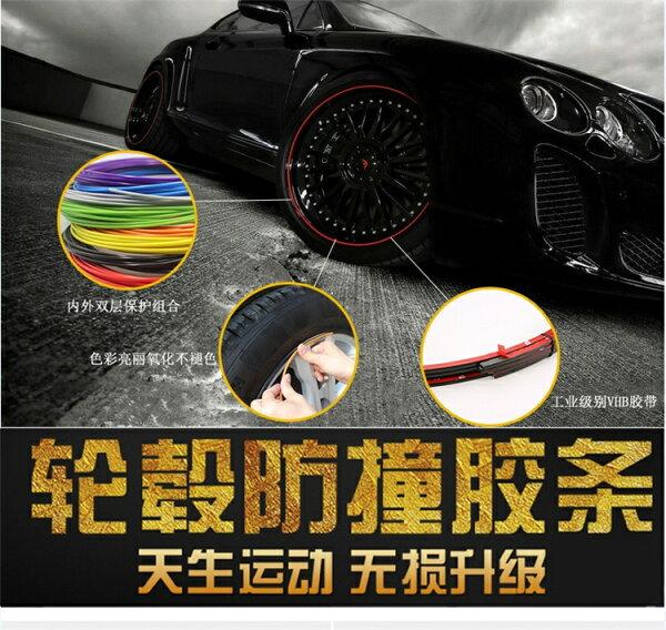 美琪(車輪防護條)汽車輪轂裝飾車輪鋼圈保護防撞條