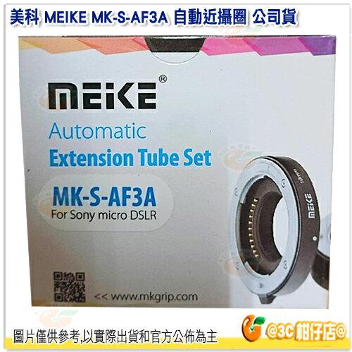美科 MEIKE MK-S-AF3A 自動近攝接寫環 公司貨 微距拍攝 昆蟲 微單 SONY A7 NEX A6000