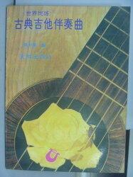 【書寶二手書T4/音樂_QBJ】世界民謠-古典吉他伴奏曲