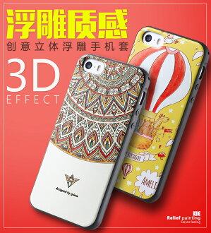 蘋果iPhone 5/5S/SE 景為彩繪立體浮雕全包邊矽膠軟套【預購】