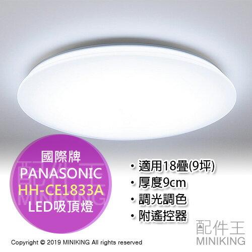 日本代購 空運 2019新款 Panasonic 國際牌 HH-CE1833A LED 吸頂燈 大光量 9坪 日本製