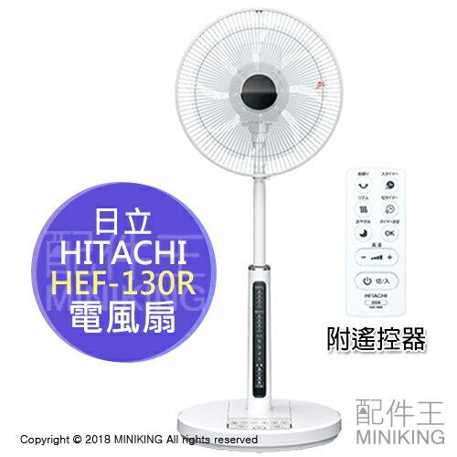 【配件王】日本代購2018年HITACHI日立HEF-130R電風扇電扇8扇葉4段風量3段擺幅搖控器