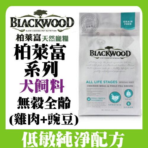 BLACKWOOD 柏萊富- 無穀純淨犬15磅-雞+馬鈴薯