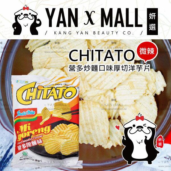 印尼 CHITATO 營多炒麵口味厚切洋芋片 (微辣 香脆口感) 55g  ? 姍伶