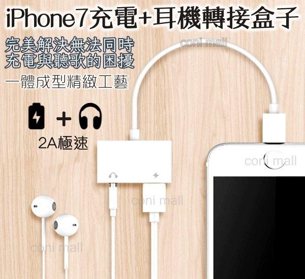 【coni shop】蘋果iPhone7充電+耳機轉換盒子 二合一轉接線 3.5mm 2A快充 支援線控 耳機 音源