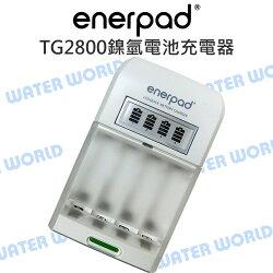 【中壢NOVA-水世界】enerpad TG2800 鎳氫電池充電器 4顆電池充電器 3號/4號 快充型 公司貨