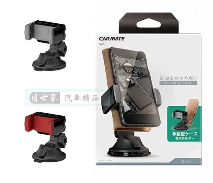 權世界@汽車用品 日本 CARMATE 儀錶板用 吸盤式 智慧型手機架(適用掀蓋式手機保護套) SA5-兩種顏色選擇