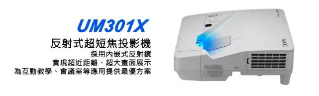 NEC UM301X  3000ANSI流明 投影機 +NP04WK 支架   ★杰米家電☆