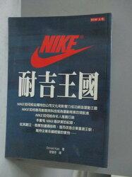 【書寶二手書T5/財經企管_KDV】Nike耐吉王國_原價360_麥慧芬, DonaldKatz
