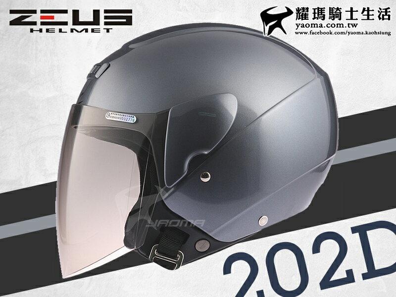ZEUS安全帽 202D 本田灰 素色 3/4半罩帽【歐洲樣式平價入門帽】耀瑪騎士機車部品