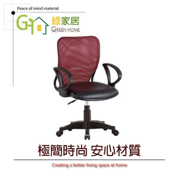 【綠家居】比曼時尚網布辦公椅(可後仰+氣壓升降+3色可選)