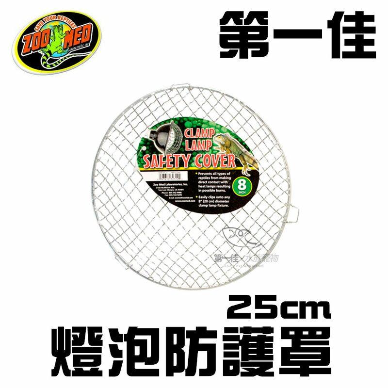 ^~第一佳水族寵物^~ 美國ZOO MED美國爬蟲 廠 燈泡防護罩10吋 L~25cm