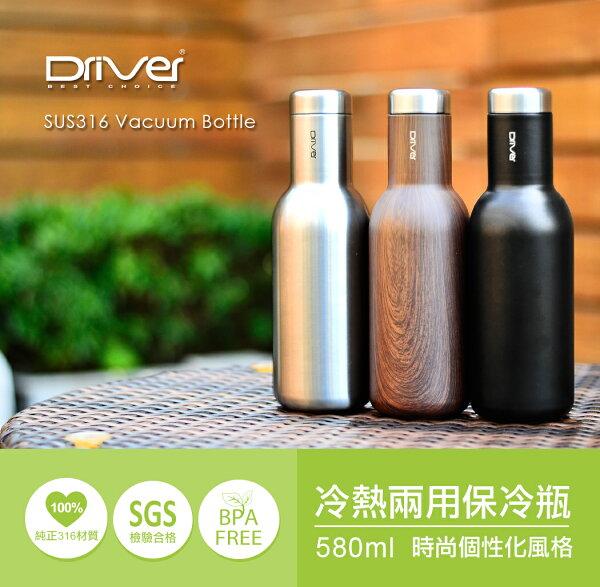 晨光進口生活用品:【晨光】Driver村宜時尚冷熱兩用保冷瓶580ml白鐵黑色(202020)【現貨】