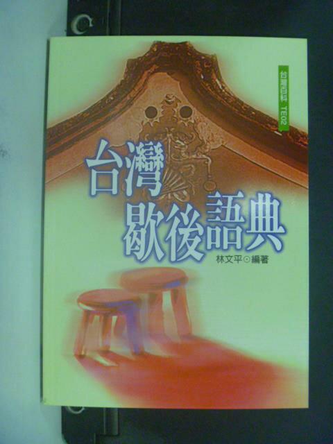【書寶二手書T4/語言學習_JIA】台灣歇後語典_林文平