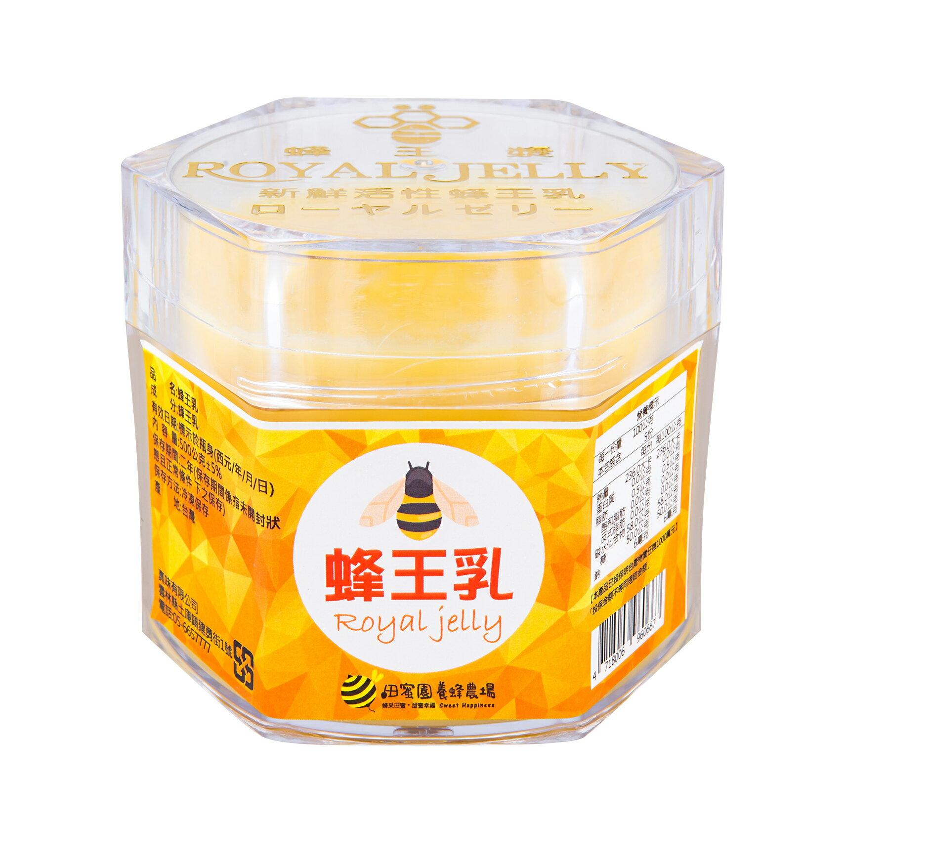 【田蜜園養蜂農場】真味有限公司|台灣自產蜂王乳|榮獲2012國產龍眼蜂蜜評鑑《特等獎》|蜂蜜、蜂花粉、蜂王乳、蜂蜜醋系列