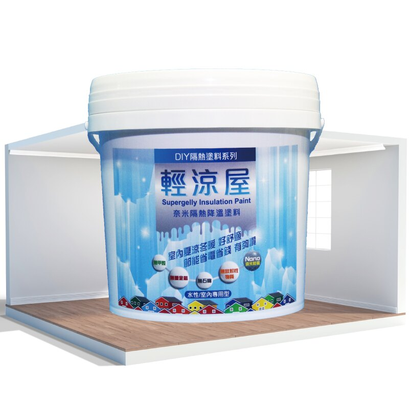 輕涼屋隔熱西曬剋星降溫抗結露節能省電塗料5公升(內牆外牆屋頂皆可使用)