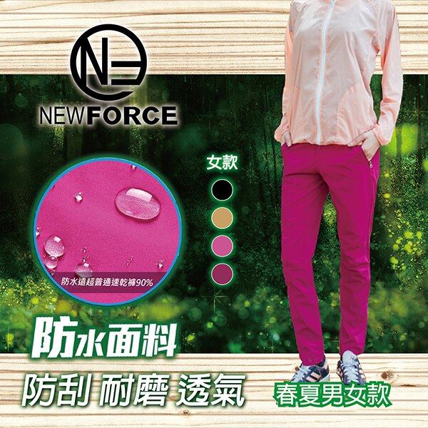 【NEW FORCE】超強防撥水彈性抗曬透氣速乾工作褲 - 女款 / 4色可選【1020104】