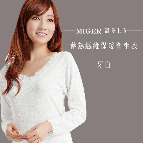 [MIGER密格內衣]出清蓄熱中空斷面纖維保暖衛生衣-台灣製(編號:3328)