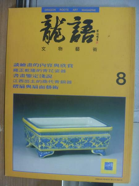 【書寶二手書T2/雜誌期刊_PDF】龍語文物藝術_8期_談繪畫的內容與欣賞等