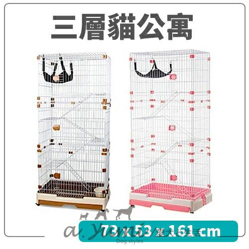 奧通-三層貓公寓貓籠(粉色咖啡色)S0288粉S0234咖啡
