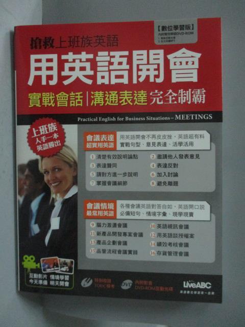 【書寶二手書T3/語言學習_QIT】搶救上班族英語-用英語開會_希伯崙編輯部_附光碟