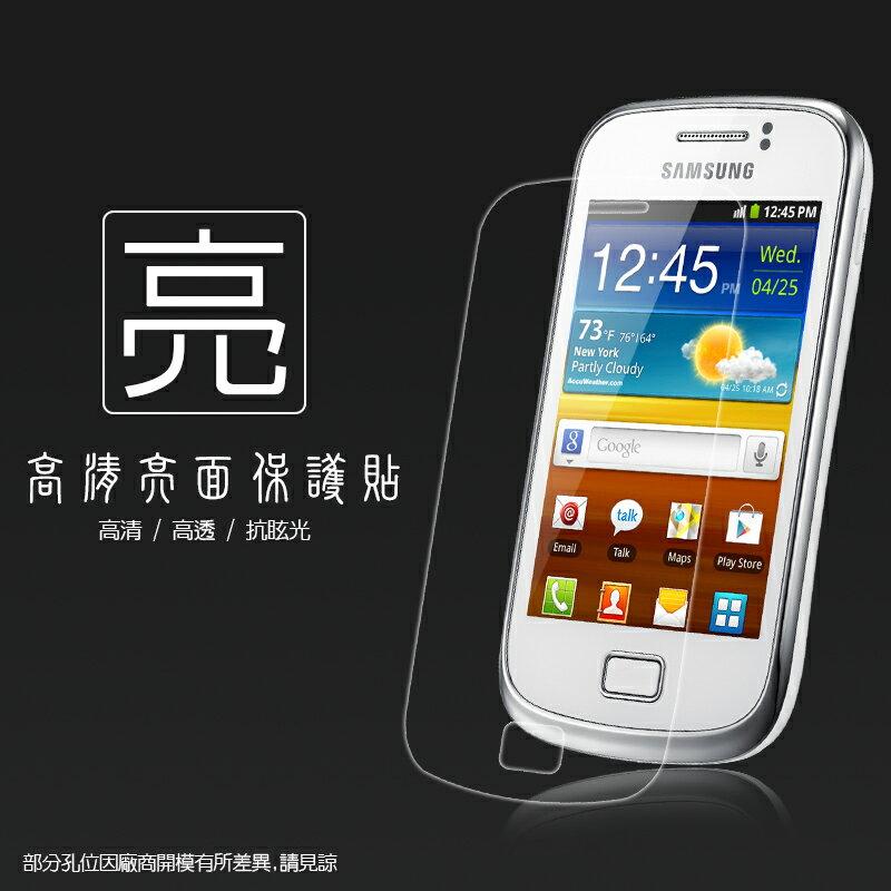 亮面螢幕保護貼 Samsung Galaxy Mini 2 S6500 保護貼