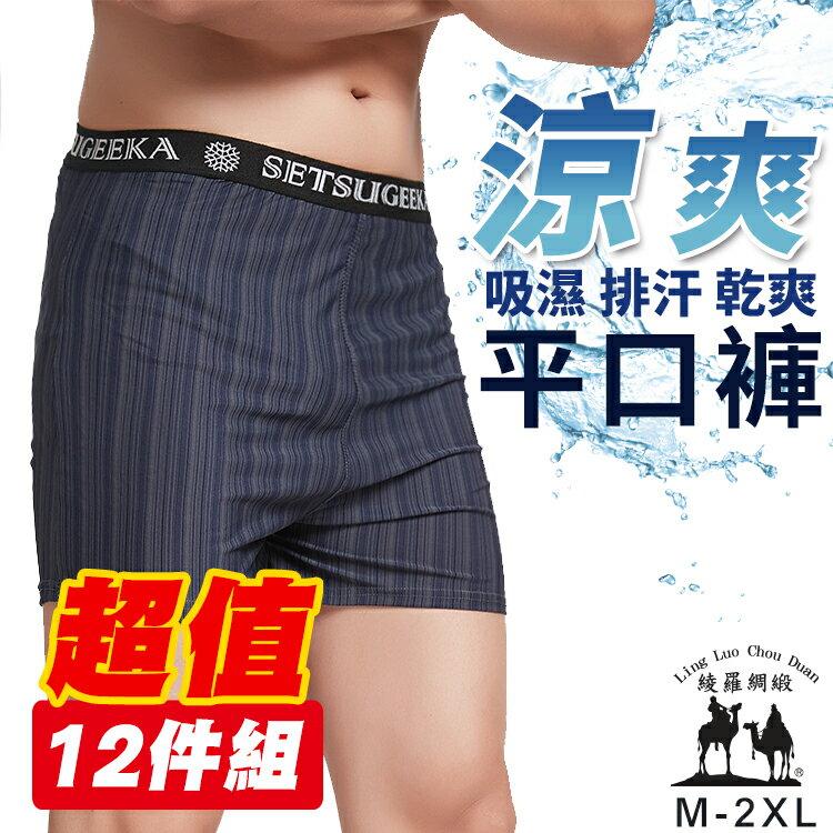 雪月花條紋平口褲12件組