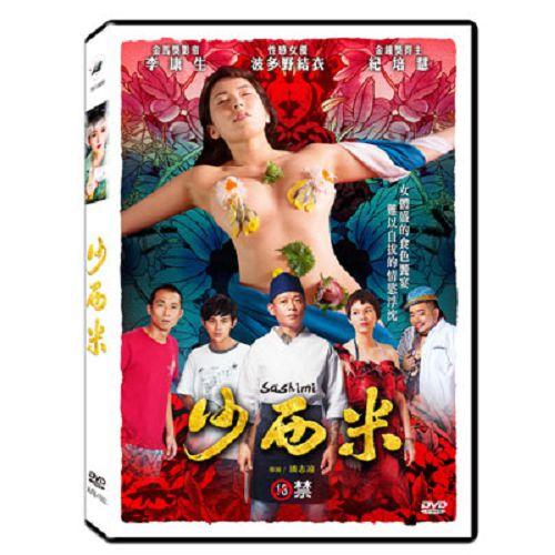沙西米DVD李康生波多野結衣-未滿18歲禁止購買