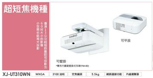 AviewS-CASIO XJ-UT310WN投影機/3100流明/WXGA/免換燈泡,日本製造 1